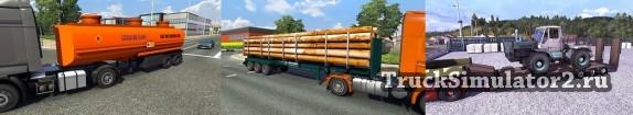 Пак грузов и прицепов 2.8