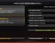 Подключение модов в игру ETS2