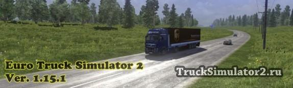 Euro Truck Simulator 2 версия 1.15.1