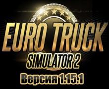 Euro Truck Simulator 2 ver 1.15.1