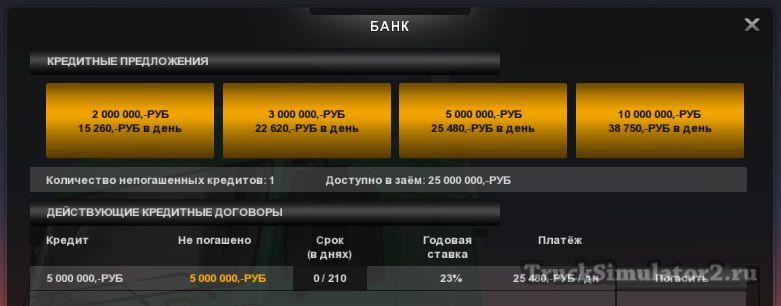 скачать мод на русскую валюту для euro truck simulator 2
