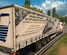 Прицепы ТК России