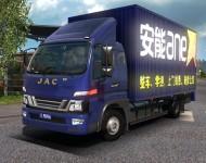 JAC Junling